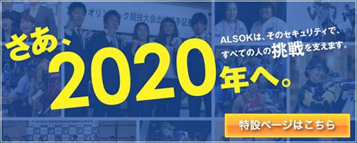 ALSOKと東京オリンピック