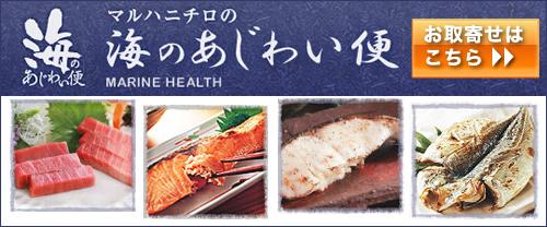 海産物の通販サイト「海のあじわい便」