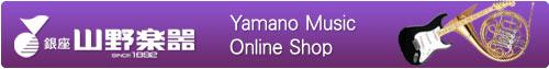 山野楽器・楽器サイト