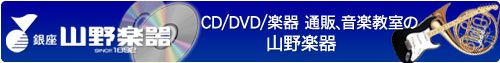 CD/DVD楽器通販、音楽教室の山野楽器