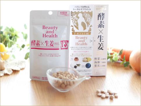 酵素×生姜ダイエット