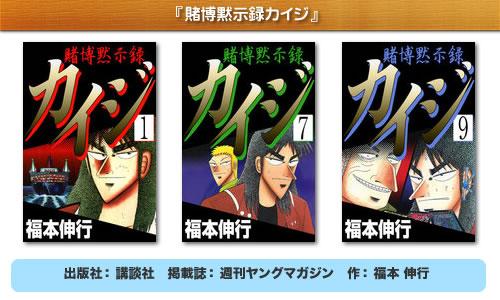 日本の漫画「賭博黙示録カイジ」