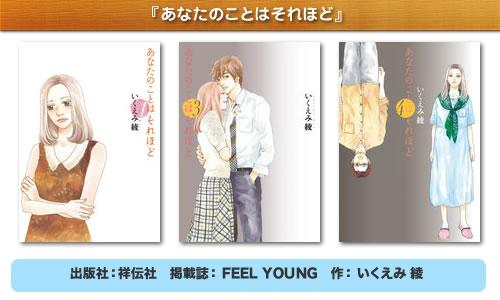 日本の漫画「あなたのことはそれほど」
