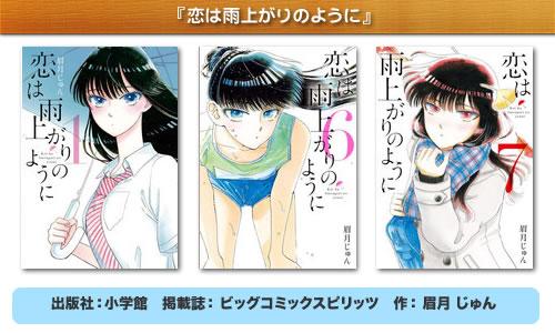 日本の漫画「恋は雨上がりのように」
