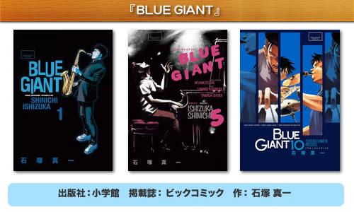 日本の漫画「BLUE GIANT」