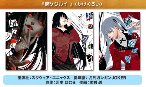 日本の漫画「賭ケグルイ」