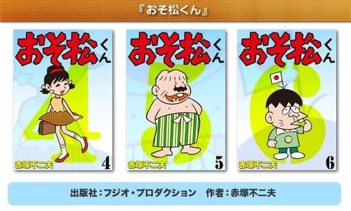 日本の漫画「おそ松くん」