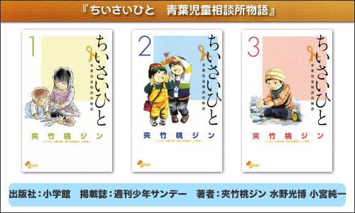 日本の漫画「ちいさいひと」
