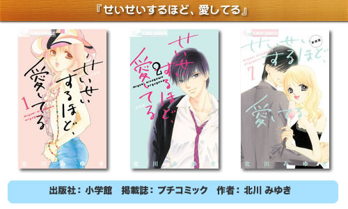 日本の漫画「せいせいするほど、愛してる」