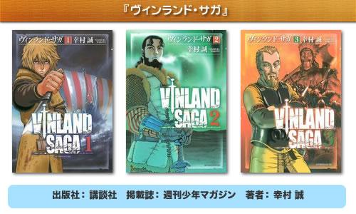 日本の漫画「ヴィンランド・サガ」