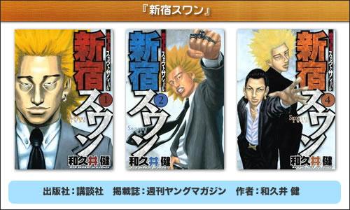日本の漫画「新宿スワン」