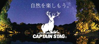 キャプランスタッグ公式ブランドサイト