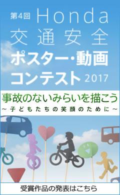 Hondaの交通安全動画・ポスターコンテスト2017