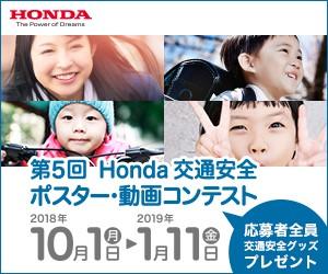 Hondaの交通安全動画・ポスターコンテスト2018