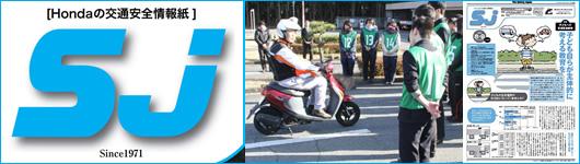 HONDAの交通安全情報紙