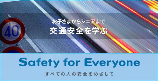お子様からシニアまで交通安全を学ぶ|HONDA