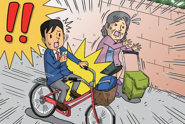 歩行者に自転車が衝突するイラスト