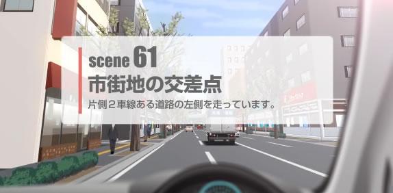 Hondaの交通安全:危険予測トレーニング:シーン61
