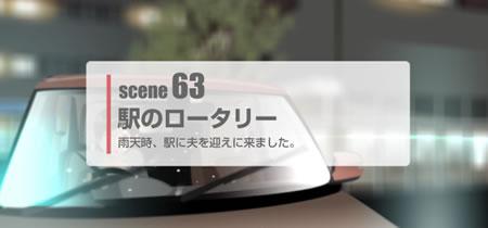駅のロータリーでの危険予測【シーン63】