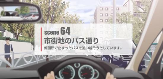危険予測【シーン64】