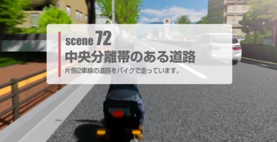 中央分離帯のある道路での危険予測【シーン72】イラスト