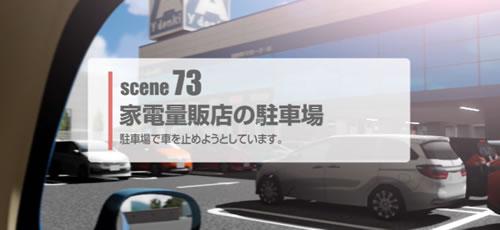 家電量販店の駐車場での危険予測【シーン73】イラスト