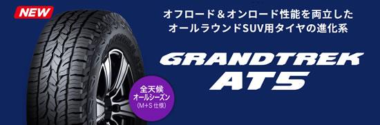 GRANDTREK AT5