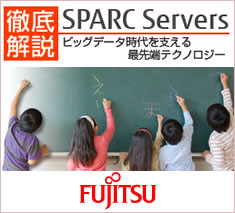 SPARC Servers 徹底解説